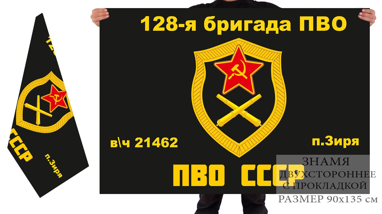 Двусторонний флаг 128 бригады ПВО СССР