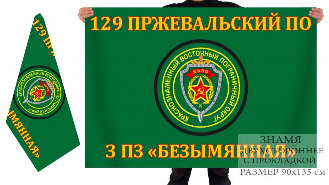 """Двусторонний флаг 129 Пржевальского погранотряда 3 пограничная застава """"Безымянная"""""""
