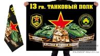 Двусторонний флаг 13 гв. танкового полка