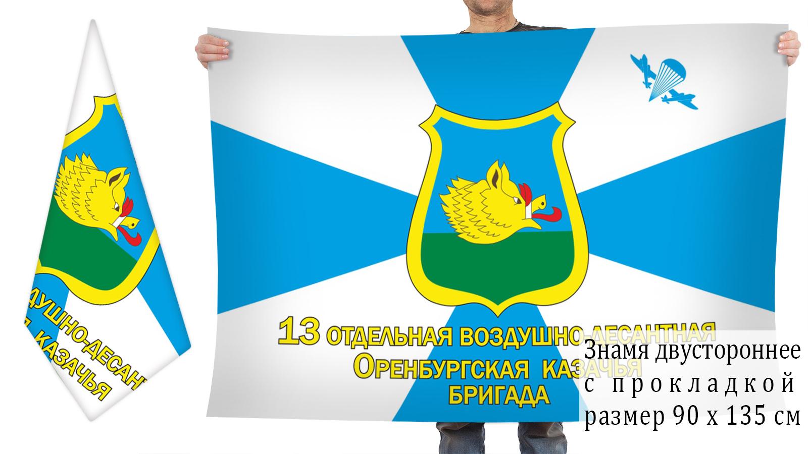 Двусторонний флаг 13-й Оренбургской ОВДБр
