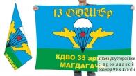 Двусторонний флаг 13 ОДШБр 35 общевойсковой армии