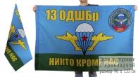 Двусторонний флаг 13 ОДШБр