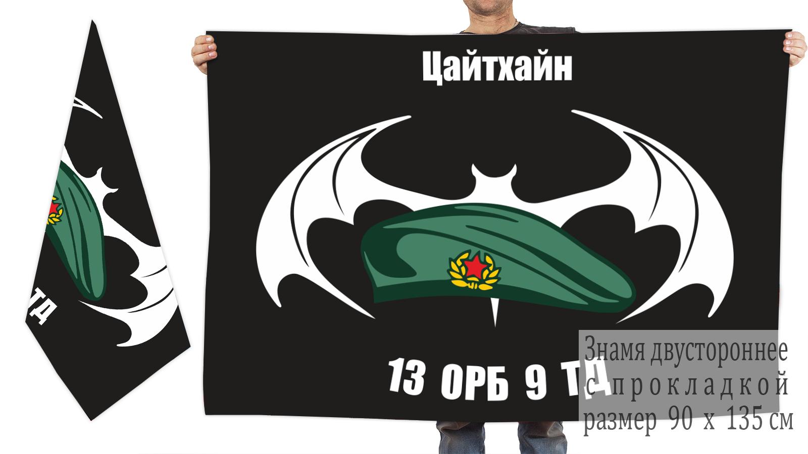 Двусторонний флаг 13 ОРБ 9 ТД