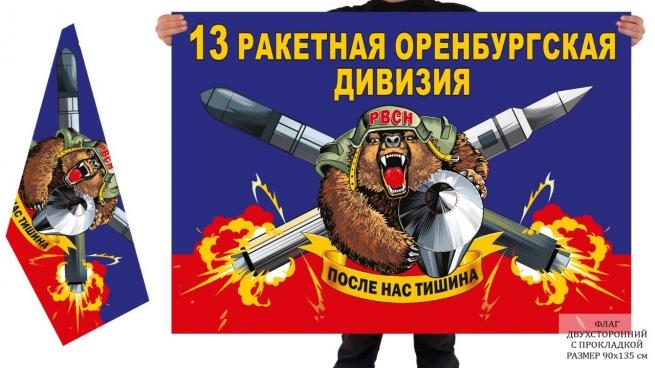 Двусторонний флаг 13 Оренбургской РД