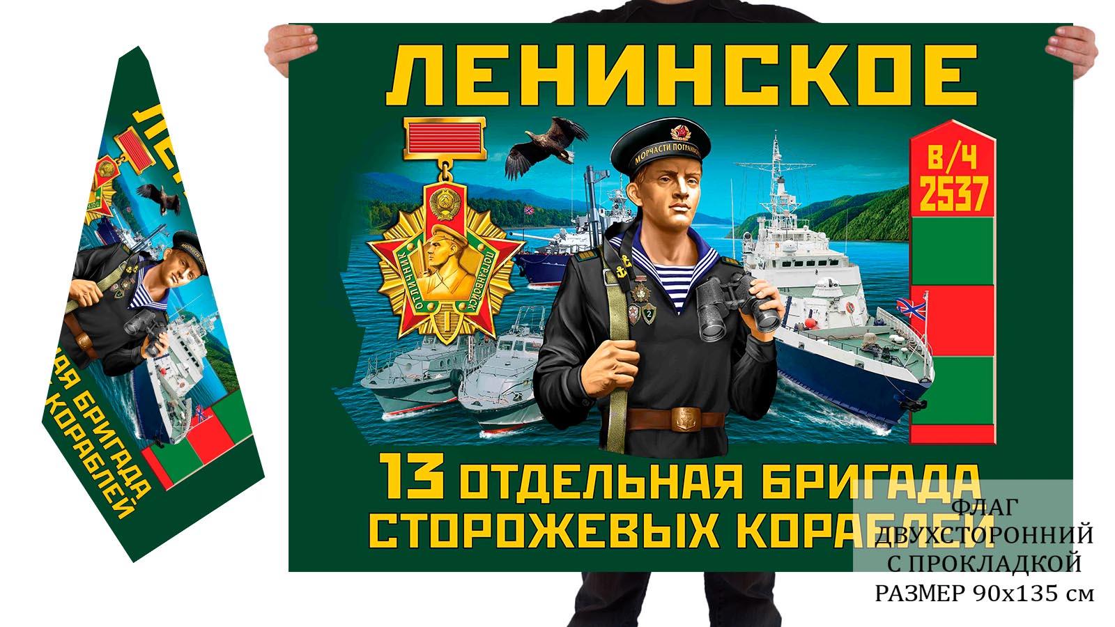 Двусторонний флаг 13 отдельной бригады пограничных сторожевых кораблей