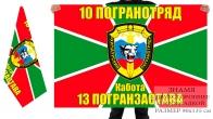 Двусторонний флаг 13 пограничная застава Хичаурского погранотряда