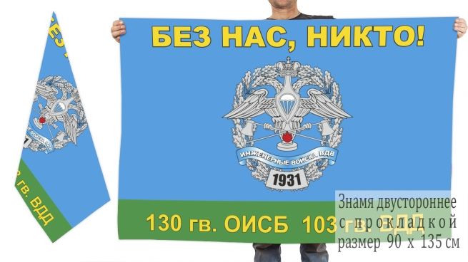 Двусторонний флаг 130 гвардейского ОИСБ 103 гвардейской ВДД