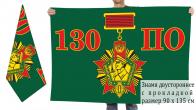 Двусторонний флаг 130 погранотряда