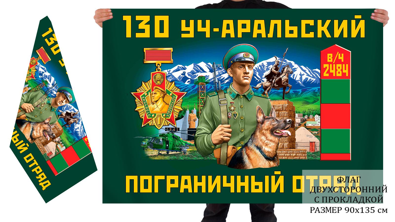Двусторонний флаг 130 Уч-Аральского погранотряда