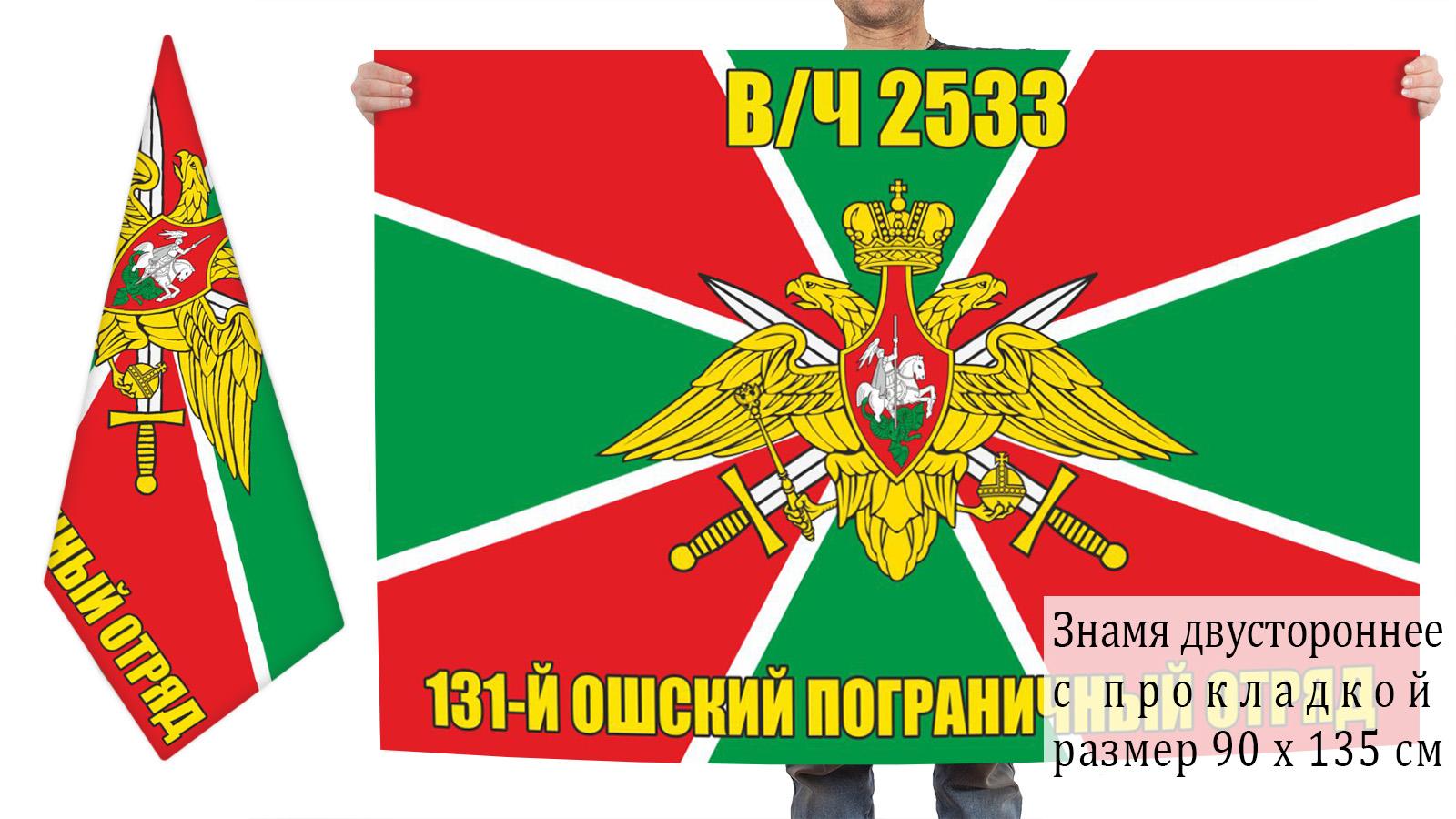Двусторонний флаг 131 погранотряда