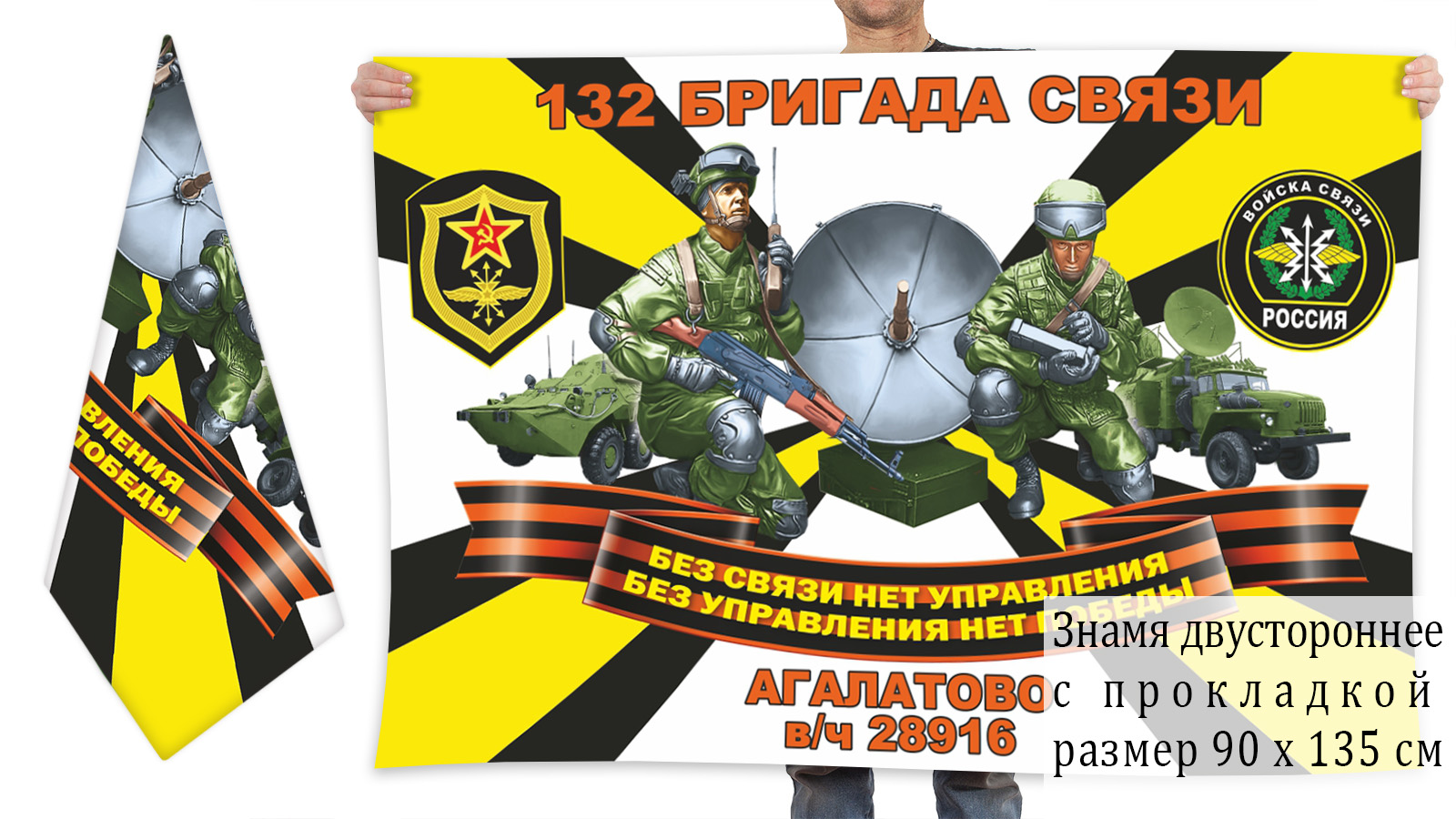 Двусторонний флаг 132 бригада связи