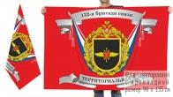 Двусторонний флаг 132 бригады связи территориальной