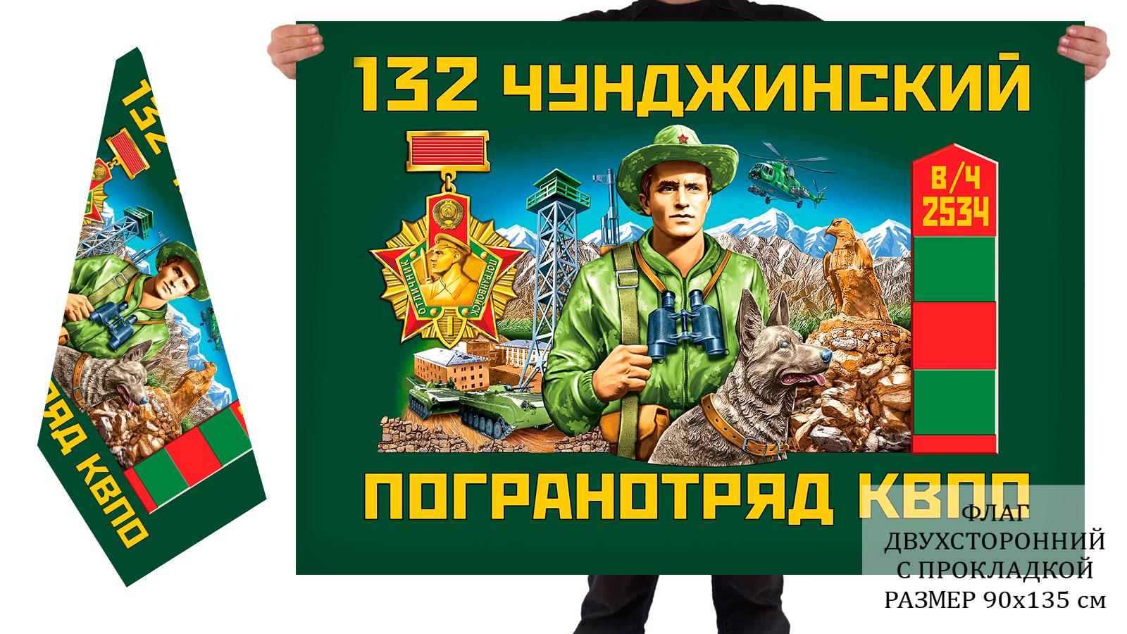 Двусторонний флаг 132 Чунджинского погранотряда