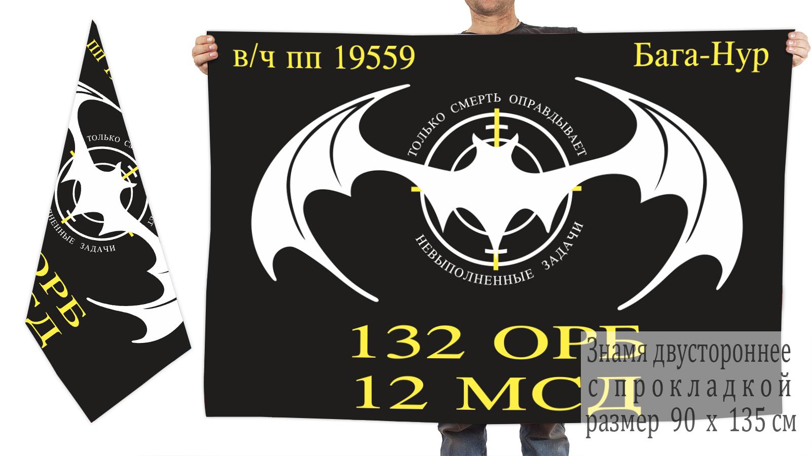 Двусторонний флаг 132 отдельного разведбата 12 МСД