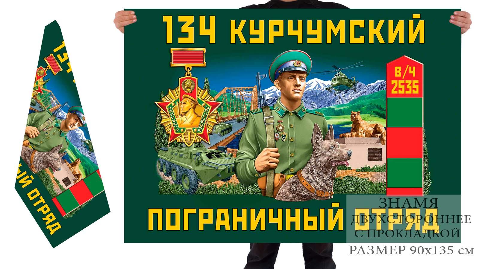 Двусторонний флаг 134 Курчумского погранотряда