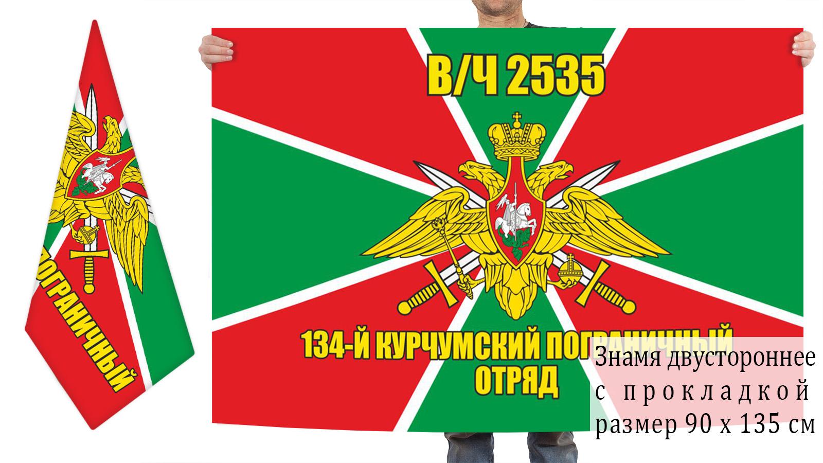 Двусторонний флаг 134 погранотряда