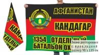 Двусторонний флаг 1354 отдельного батальона охраны Кандагар