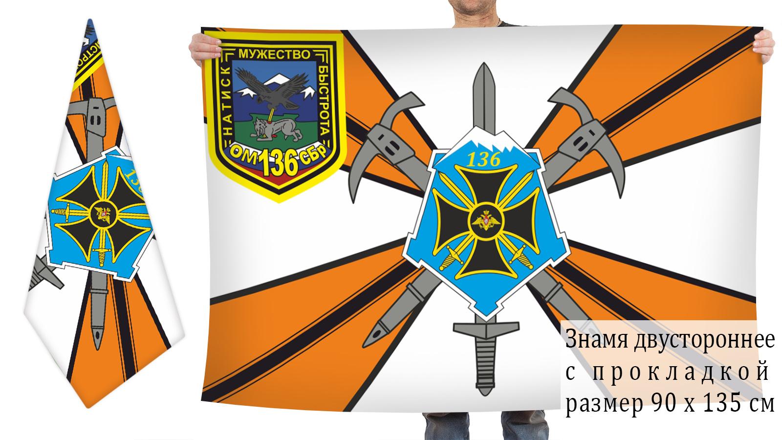 Двусторонний флаг 136-й ОМСБр
