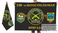Двусторонний флаг 136 отдельной бригады мотострелков