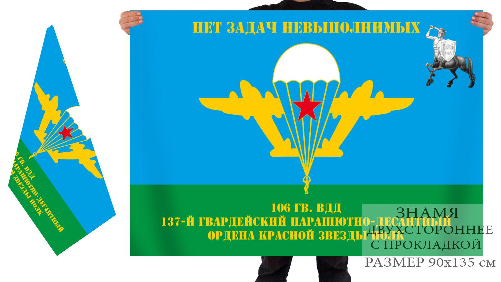 Двусторонний флаг 137 гв. парашютно-десантного ордена Красной звезды полка
