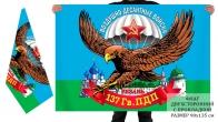 Двусторонний флаг 137 гв. парашютно-десантного полка