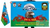 Двусторонний флаг 137 гвардейского ПДП 106 гв. ВДД