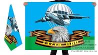 Двусторонний флаг 137 гвардейского ПДП ВДВ