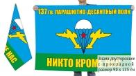 Двусторонний флаг 137 гвардейского ПДП
