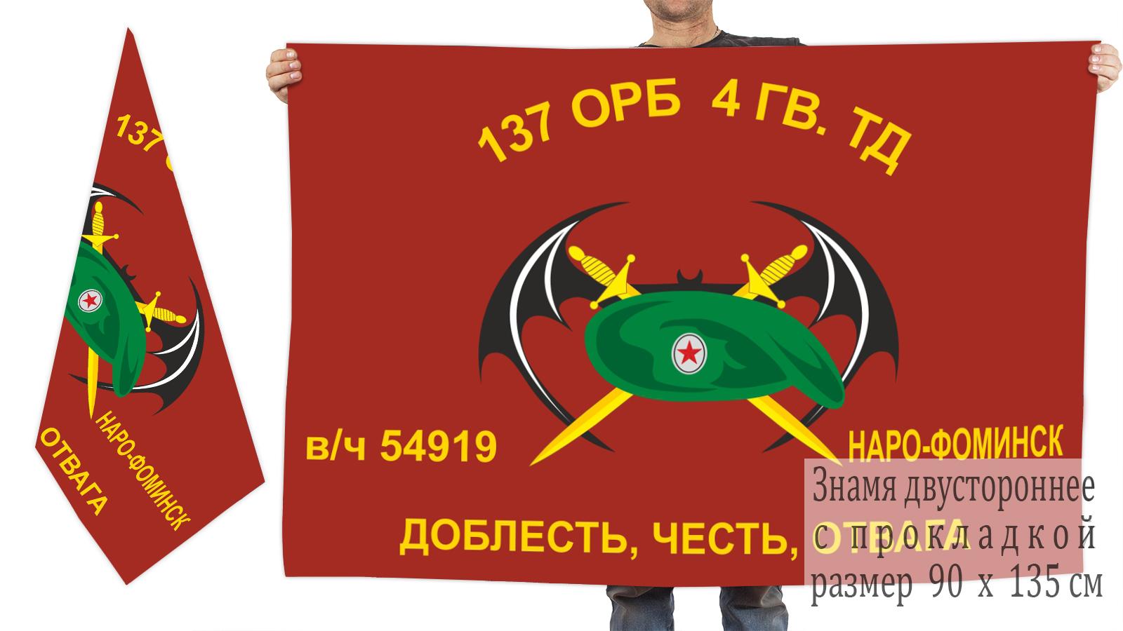 Двусторонний флаг 137 ОРБ 4 Гв. Кантемировской ТД