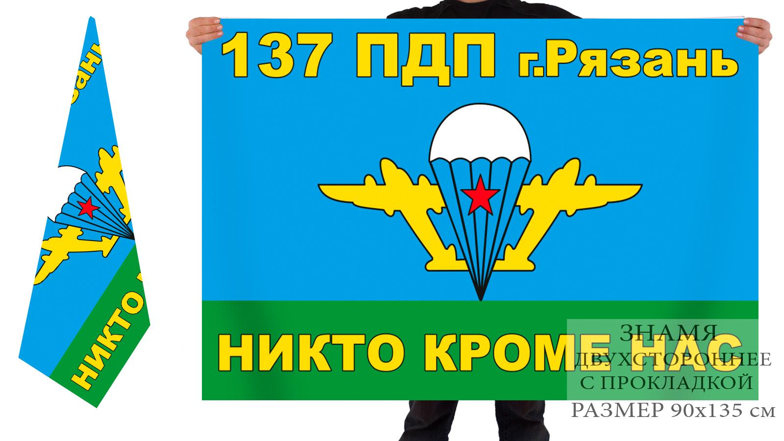 Двусторонний флаг 137 ПДП Рязань