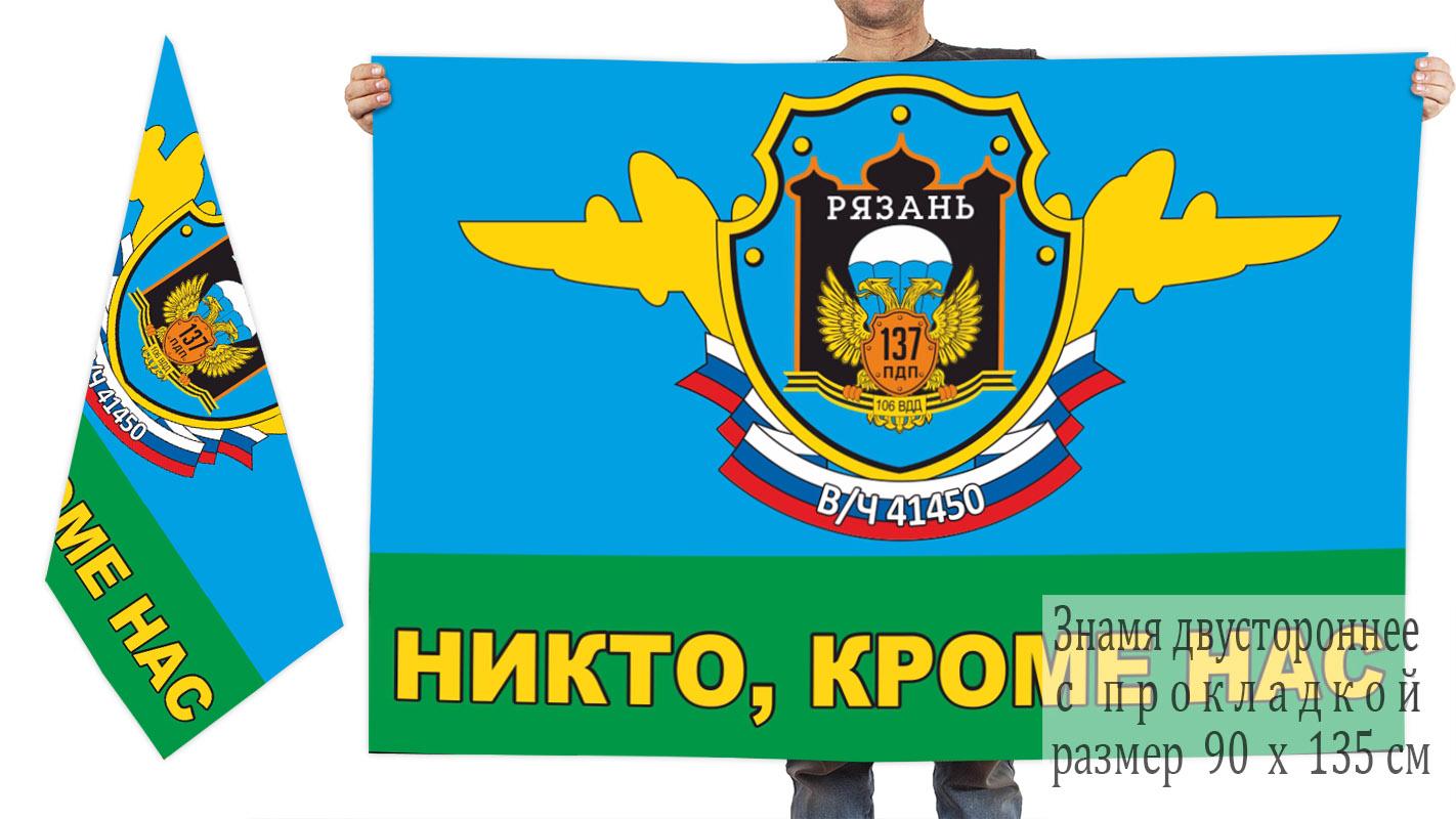 Двусторонний флаг 137 ПДП