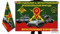 Двусторонний флаг 138 гв. Красносельской ОМСБр