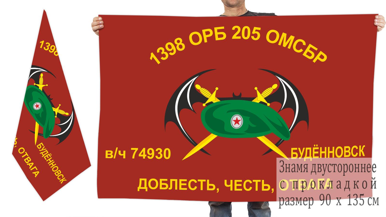 Двусторонний флаг 1398 ОРБ 205 ОМСБр