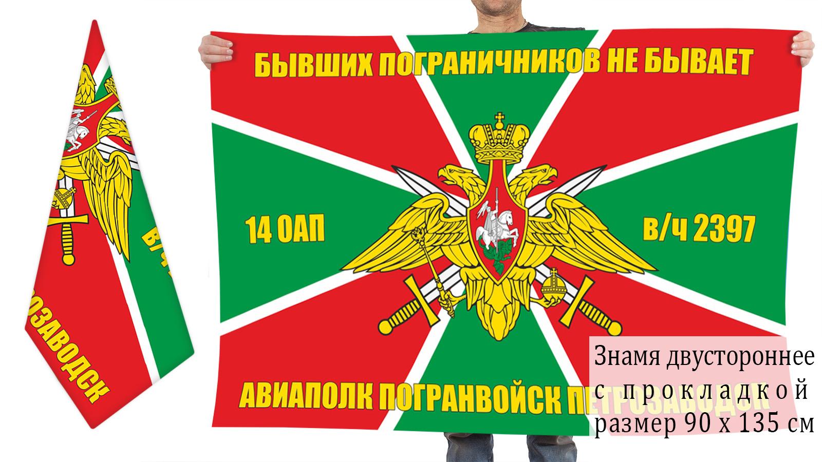 Двусторонний флаг 14 Авиаполка Погранвойск