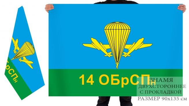 Двусторонний флаг 14 бригады спецназа