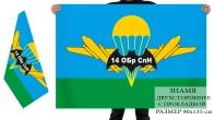 Двусторонний флаг 14 Гв. ОБрСпН