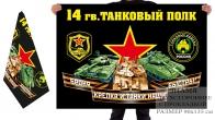 Двусторонний флаг 14 гв. танкового полка