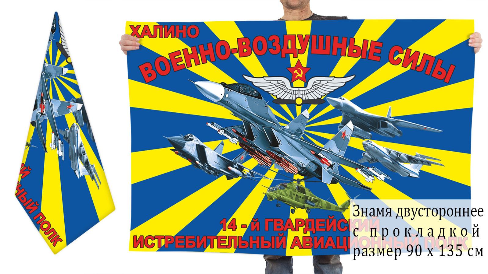 Двусторонний флаг 14 гвардейского истребительного авиаполка