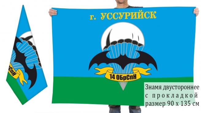 Двусторонний флаг 14 ОБрСпН