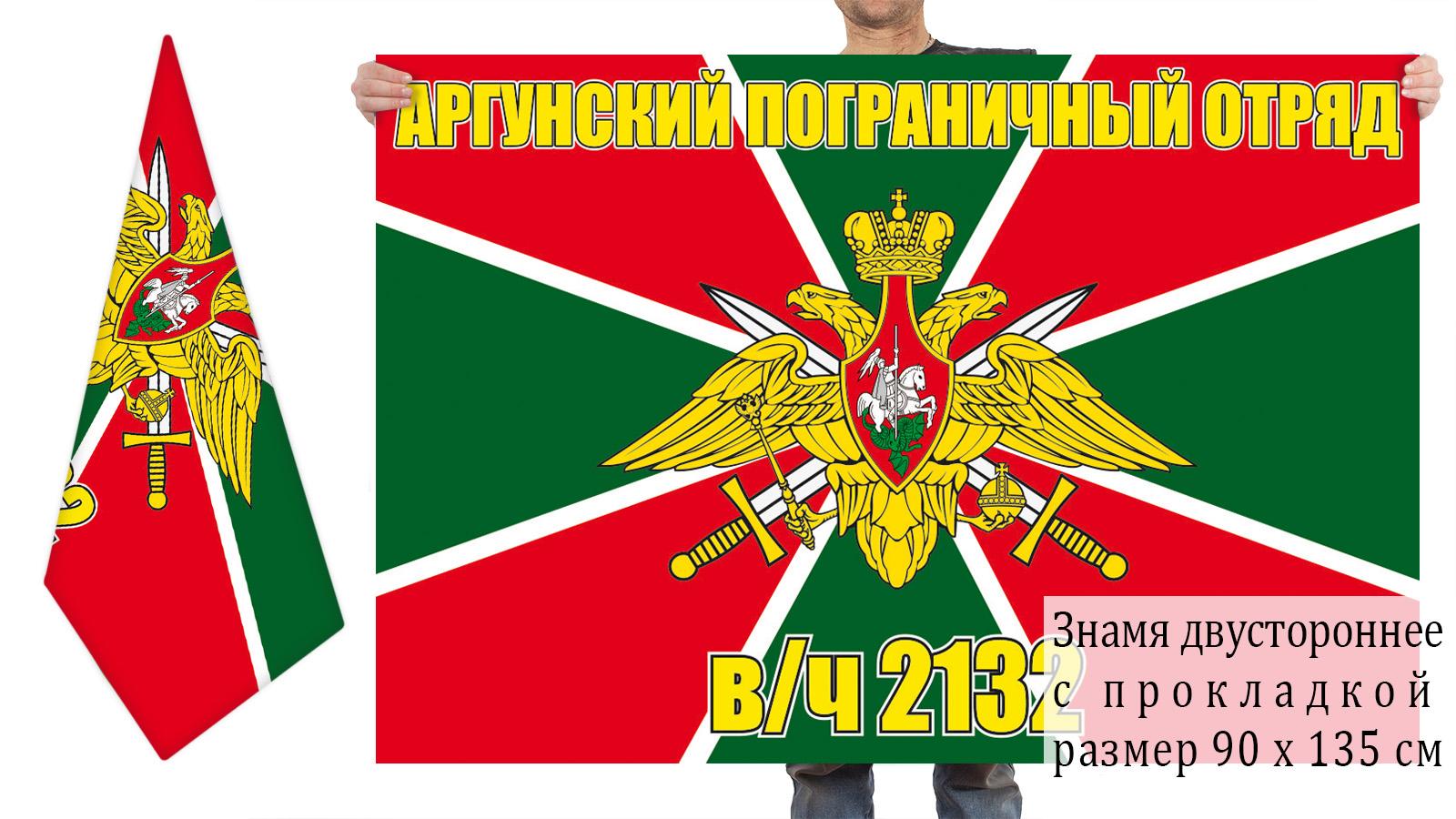 Двусторонний флаг 14 погранотряда