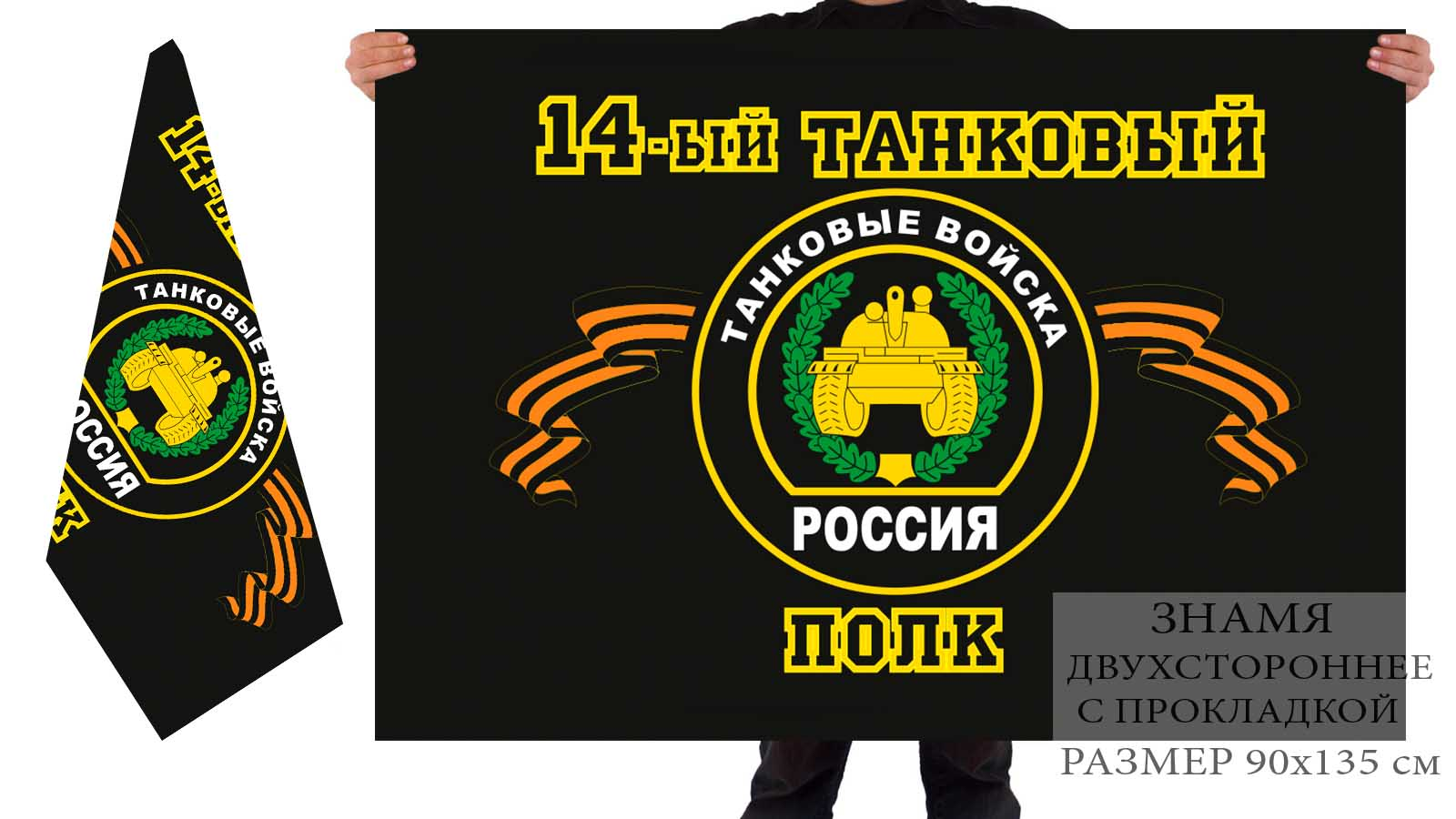 Двусторонний флаг 14 танкового полка