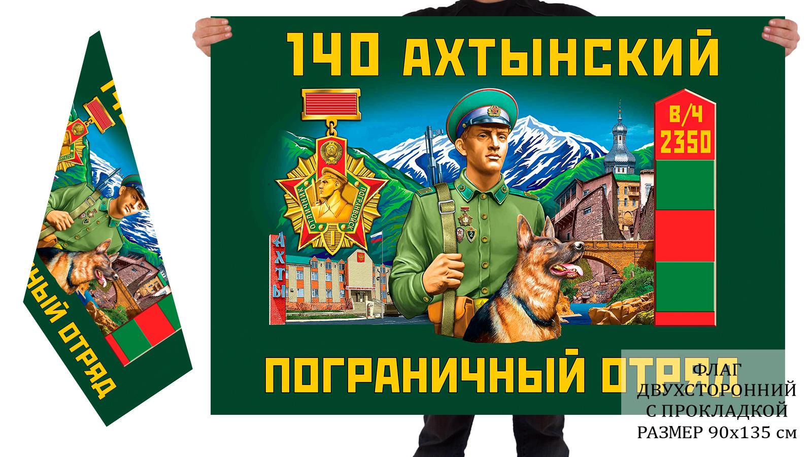 Двусторонний флаг 140 Ахтынского погранотряда