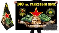 Двусторонний флаг 140 гв. танкового полка