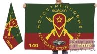 Двусторонний флаг 140 полка Мотострелковых войск с изображением БМП