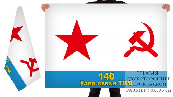 Двусторонний флаг 140 узел связи ТОФ