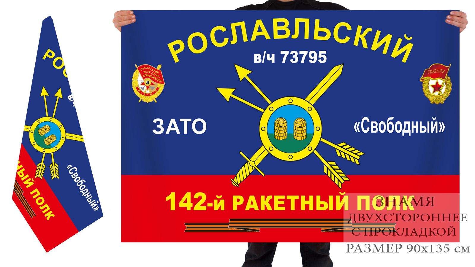 Двусторонний флаг 142 ракетного полка