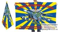 Двусторонний флаг 144 авиаполка самолетов дальнего радиолокационного обнаружения