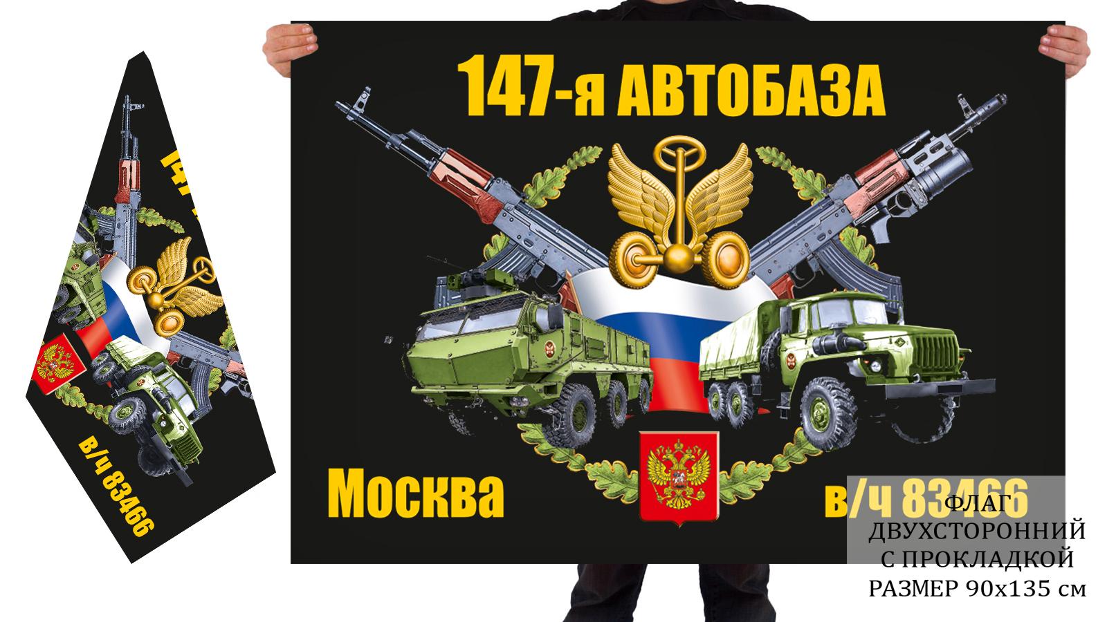 Двусторонний флаг 147 автобазы