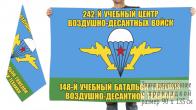 Двусторонний флаг 148 учебного батальона 242 учебного центра ВДВ