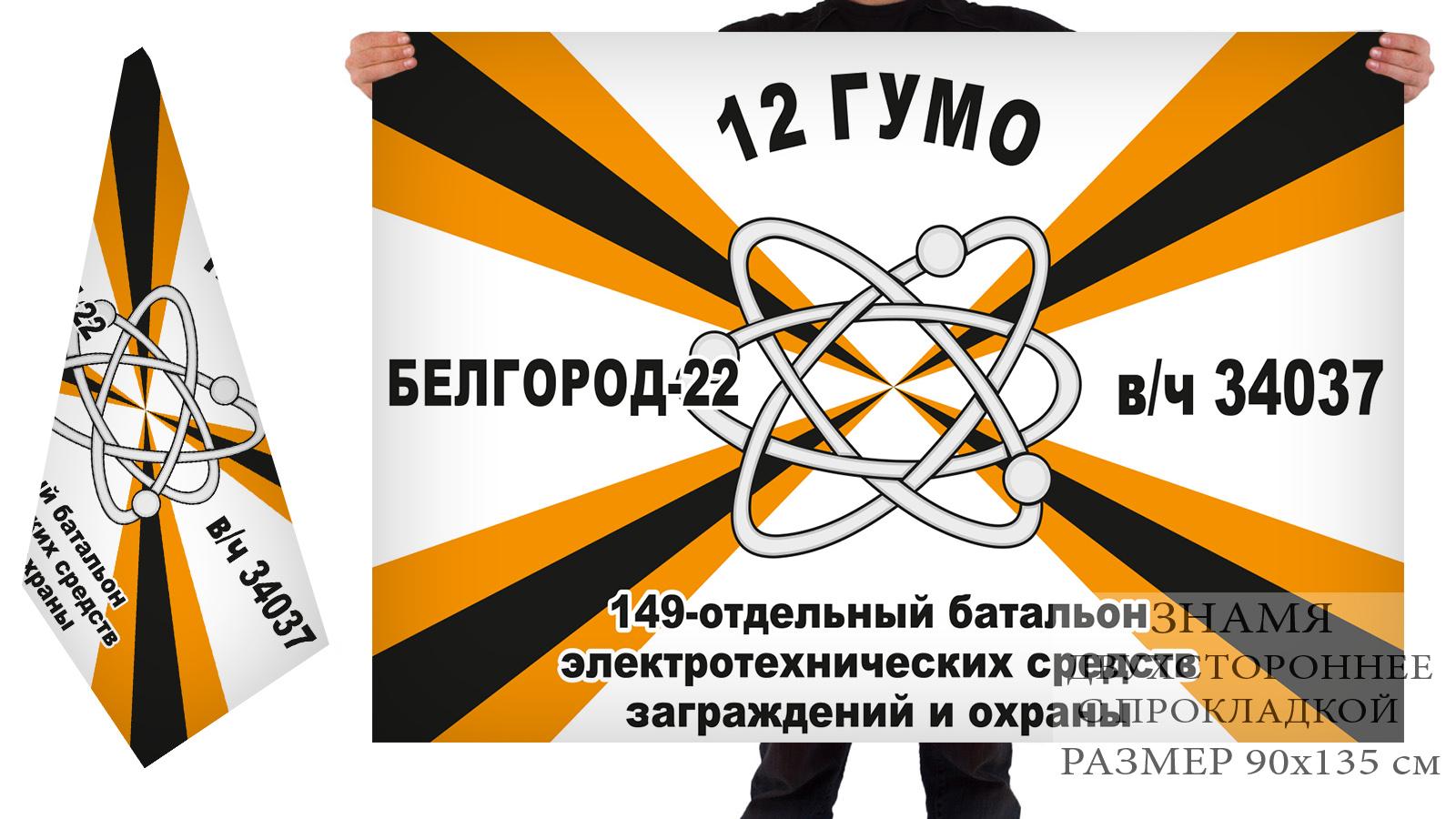 Двусторонний флаг 149 ОБ ЭТСЗО 12 Главного управления Министерства обороны России